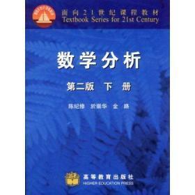 数学分析/陈纪修/第2版/下