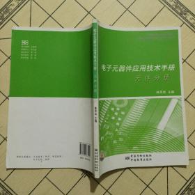 電子元器件應用技術手冊:元件分冊