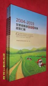 甘肃省推进农机化发展政策汇编(2004—2019)