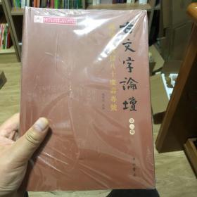 古文字论坛(第三辑):陈炜湛教授八十寿庆专号