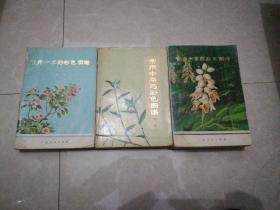常用中草药彩色图谱第一册第二册第三册(全三册合售)