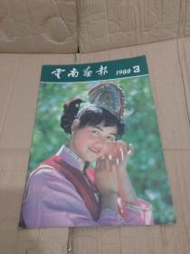 云南画报1980第三期