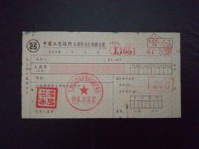 中国工商银行天津市分行转账支票