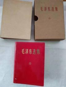 毛泽东选集(合订一卷本)(新)