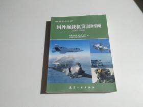 国外舰载机发展回顾(2007-2008)