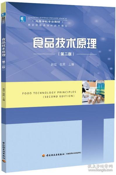 食品技术原理(第二版)(高等学校专业教材)
