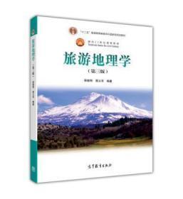 二手正版旅游地理学(第3版) 保继刚 楚义芳 高等教育出版
