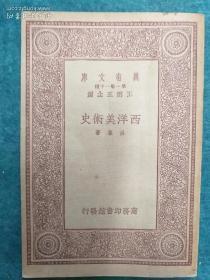 西洋美术史 (1933年12月初版 道林纸印刷)