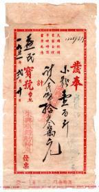 """食品专题----50年代发票单据------1951年湖北省武汉市""""朱兴顺面觔粉厂"""" 小麦粉壹百斤,发奉"""