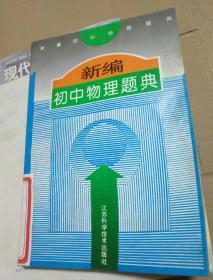 新编初中物理题典