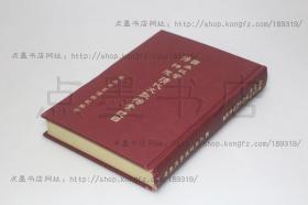 私藏好品《国立故宫博物院清代文献档案总目》 精装全一册  1982年初版