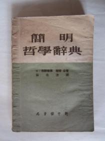 简明哲学辞典(民国38年)