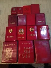 红宝书15本合售