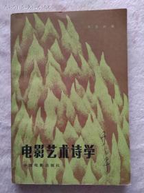 电影艺术诗学 著名作家于卓旧藏并署名 (曾任《石油管道报》副总编,河北省文学院签约作家)
