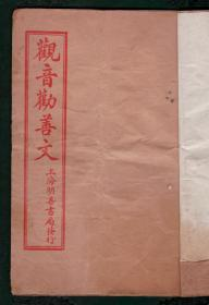 民国22年《观音劝善文》一册全    有版画一幅
