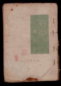 """稀见作家书屋1943年初版 《野草》姚蓬子编 土纸本 鲁迅先生唯一的一本散文诗集写于""""五四""""后期"""