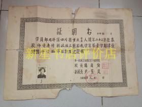 8开老肄业证明书--------1958年《第一机械工业部北京干部学校证明书》!(因师资班停办特发证明!带照片,盖有学校,校长及副校长印章)先见描述!