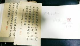 B3314 王扶林导演签送杜埃的《红楼梦画册》与两张芮名扬的书法小精品。