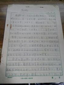 手写稿---民间故事---陈大脚