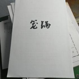 笼锅,老式四川蒸菜!
