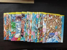 圣斗士大结局(1——20册全) 均一版一印