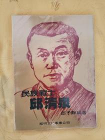 民族战士邱清泉