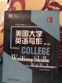 美国大学英语写作(第六版)