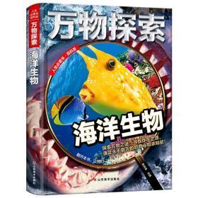 【正版保证】万物探索-海洋生物 百科全书大百科 儿童科普读物 中小学生课外阅读书籍