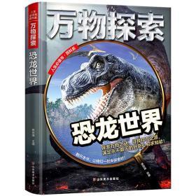 【正版保证】万物探索-恐龙世界