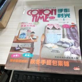 cotton time手作时光1