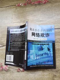 防止小企业内部的网络欺诈【扉页有印章】
