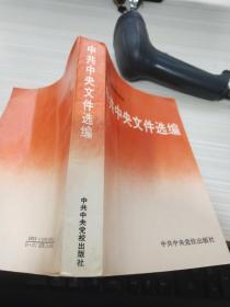 中共中央文件选编