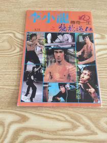 (代友出售)李小龙绝版杂志杂李小龙传奇一生之猛龙过江
