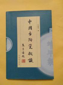 中国古陶瓷款识 (吕成龙签名本)