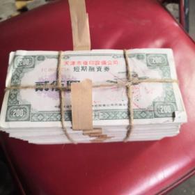 短期融资劵 天津市复印设备公司面值200元1000张成捆