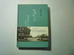 精装  理想的下午//舒国治著...广西师范大学出版社..2014年3月一版2印..品佳如新..