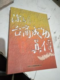 深圳台商成功真传