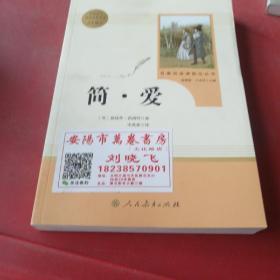 名著阅读课程化丛书《简爱》