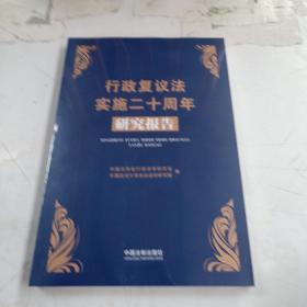 行政复议法实施二十周年研究报告