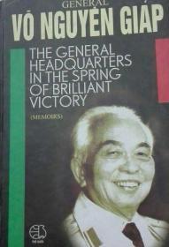 【精装英文原版】《武元甲回忆录》本书为武元甲晚年最后出版的一本回忆录 The General Headquarters in the Spring of Brilliant Victory