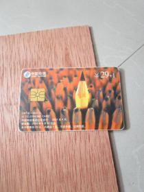 早期老电话卡旧IC卡珍藏:2001年发行 首问负责制服务公约