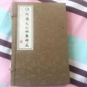 传统杨式太极拳释义 线装二册
