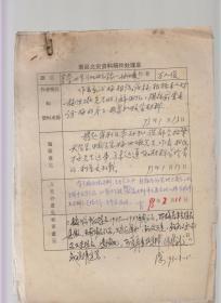 手稿:享誉世界法坛的法学家梅汝璈(附南昌文史资料稿件处理单)作者是解放前南昌报人、记者,与梅先生相识,附作者便笺一份