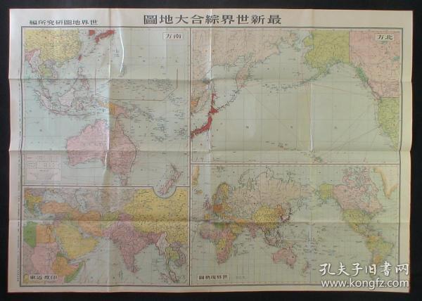 1943年侵华老地图!《最新世界综合大地图》附原封套(世界现势图、印度中东、南方、北方图!台湾、朝鲜、南库页岛已被划入日本版图!封套标语:日本国民一人不剩也要保存此图!)漂亮品相!特大版幅!孤品 民国老地图!