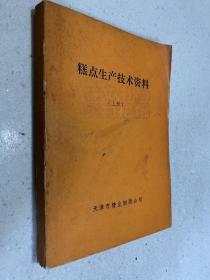 糕点生产技术资料(上册)