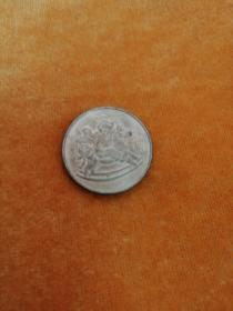 生肖马纪念币