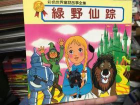 平田昭吾 绿野仙踪 彩色童话