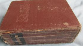 新名词辞典——1954.11——书厚7.5厘米——大部头、巨册