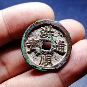 珍稀钱币 极美品 古代(相当于明代)安南钱 洪顺通宝 字体犀利有力 钱体厚重 非常难得 值得收藏