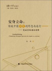 历史的法学文丛·安身立命:传统中国国宪的形态与运行·宪法学视角的阐释